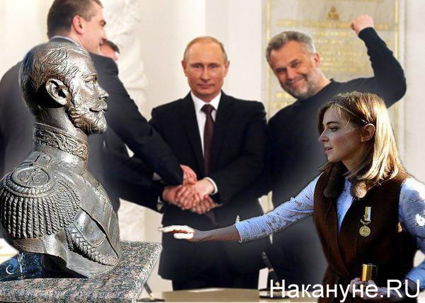 коллаж, Поклонская, Николай II, Чалый, свитер, коллаж|Фото: Накануне.RU
