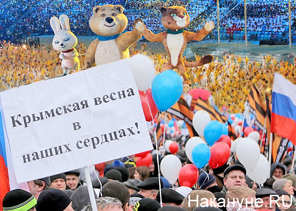 коллаж, Крым, Сочи, Олимпиада, Русская весна|Фото: Накануне.RU