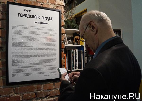 фотовыставка, Екатеринбург, история городского пруда|Фото: Накануне.RU