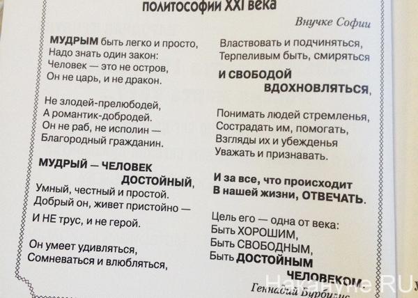 стихи Геннадия Бурбулиса|Фото: Накануне.RU