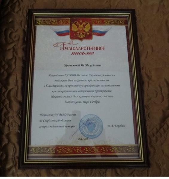 пенсионерка из Серова письмо|Фото: 66.мвд.рф