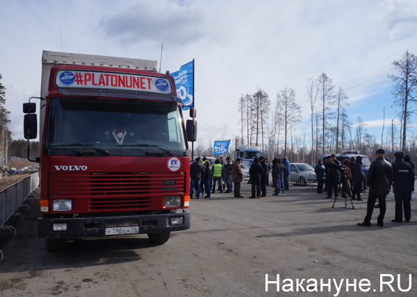 митинг дальнобойщиков против Платона, Екатеринбург|Фото: Накануне.RU