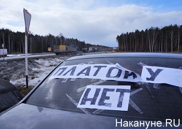 митинг дальнобойщиков против Платона, Екатеринбург(2017)|Фото: Фото: Накануне.RU