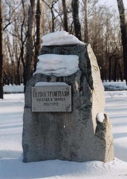 первостроителям поселка и завода|Фото: личный архив Станислава Сливко
