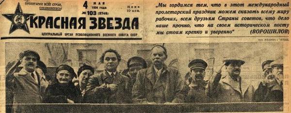 Титульный лист газеты Красная Звезда 4 мая, 1934. Максим Горький возвращается в СССР из Италии|Фото: tyrant.ru