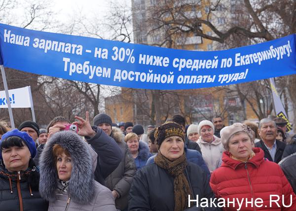 митинг против задержки зарплаты транспортников в Екатеринбурге(2017)|Фото: Накануне.RU
