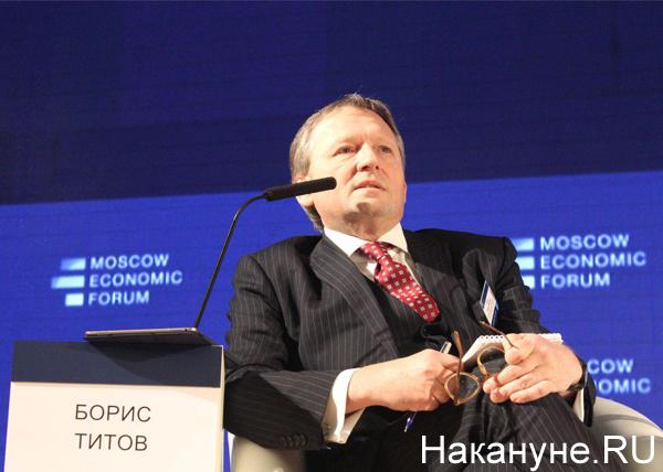 Московский Экономический Форум, МЭФ, Борис Титов|Фото: Накануне.RU