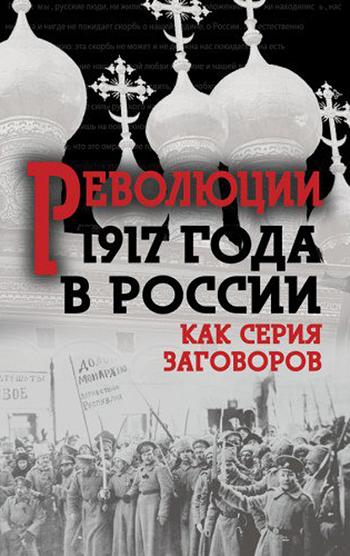 Революция 1917-го в России. Как серия заговоров, 1917-2017, книжный обзор|Фото: all-home.su