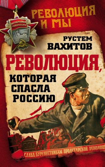 Рустам Вахидов, Революция которая спасла Россию, 1917-2017, книжный обзор|Фото: vasha-kniga.com
