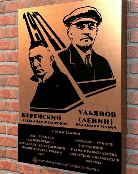 Ленин, Керенский, мемориальная табличка|Фото: РВИО