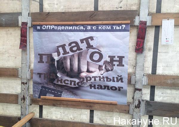 дальнобойщики против Платона, стачка|Фото: Накануне.RU