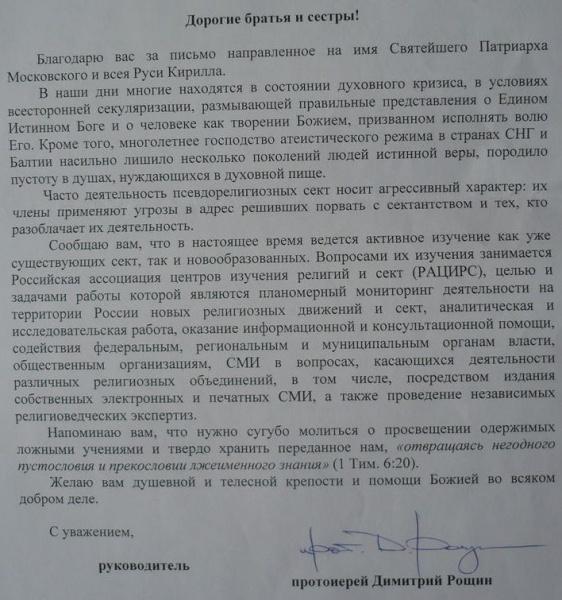 Ответ Московского Патриархата на письмо пермяков про Хабад Любавич|Фото: periscop.prpc.ru