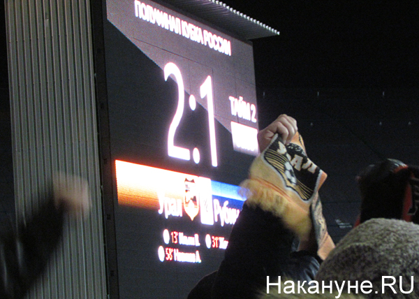 Урал - Рубин, Кубок России|Фото: Накануне.RU