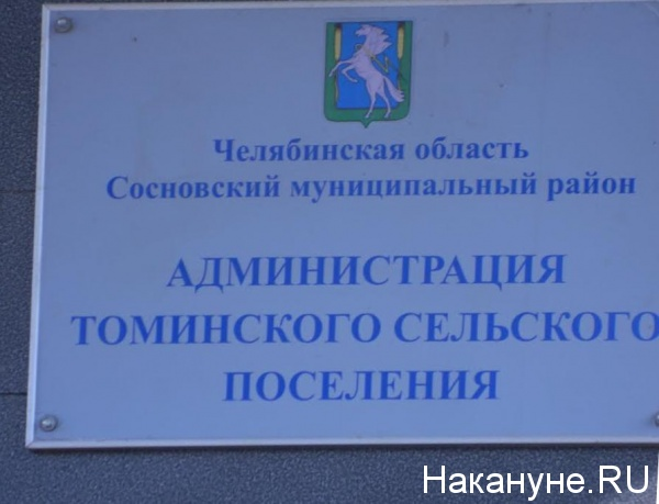 администрация Томинского сельского поселения|Фото: Накануне.RU