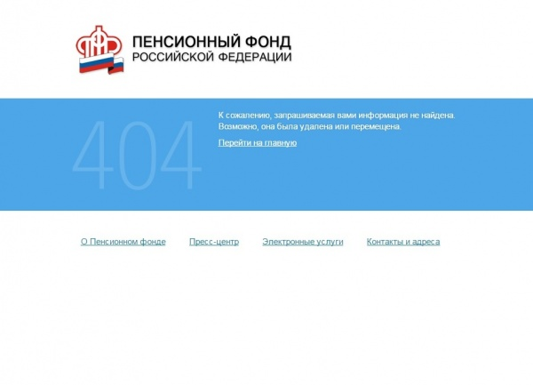 ПФР Саратовской области|Фото: