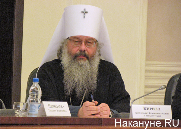 совет по информполитике в полпредстве, митрополит Кирилл|Фото: Накануне.RU