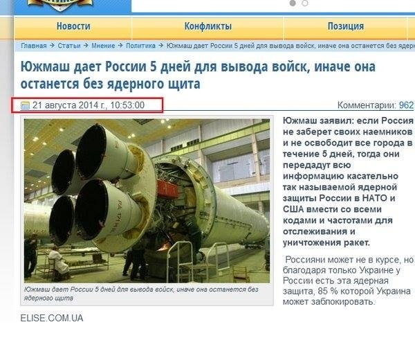 Южмаш, ядерный щит, заявление|Фото: