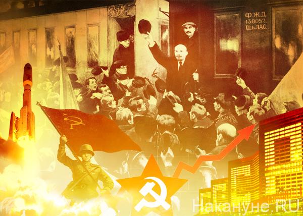 коллаж, Ленин, СССР, Советский Союз, апрель(2017) Фото: Накануне.RU