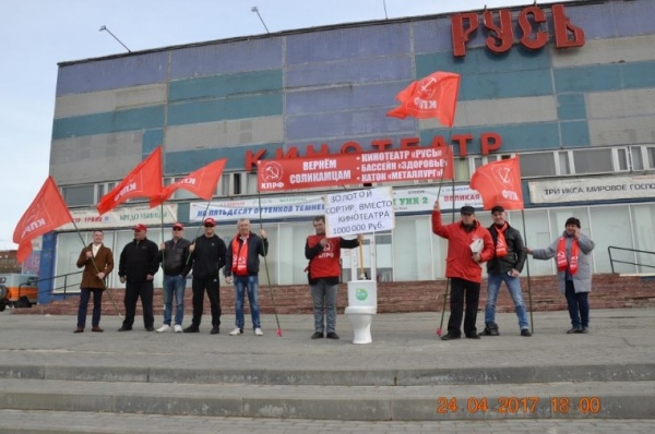 КПРФ, Соликамск, митинг у кинотеатра|Фото: КПРФ Пермь
