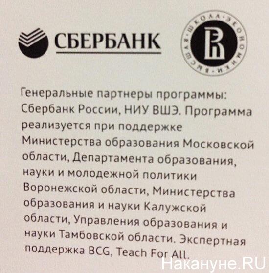 Учитель для России, презентация, Ельцин-центр, Сбербанк, ВШЭ|Фото: Накануне.RU