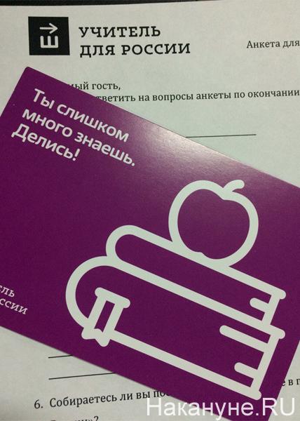 Учитель для России, презентация, Ельцин-центр|Фото: Накануне.RU