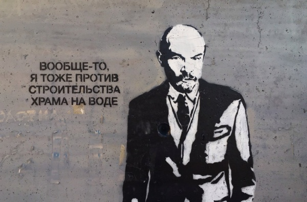 Ленин, стрит-арт, храм-на-воде|Фото:https://vk.com/ilyamozgi