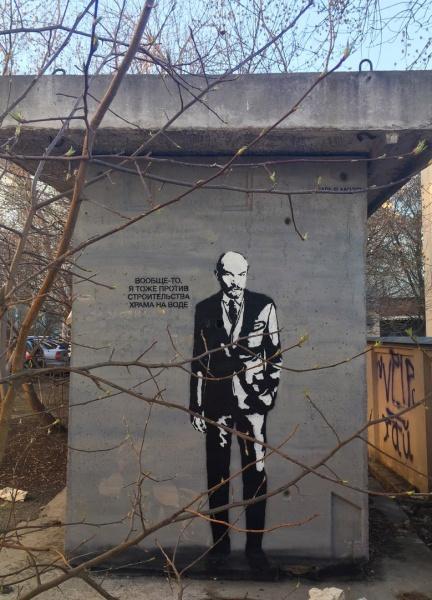 Ленин, стрит-арт, храм-на-воде|Фото: https://vk.com/ilyamozgi