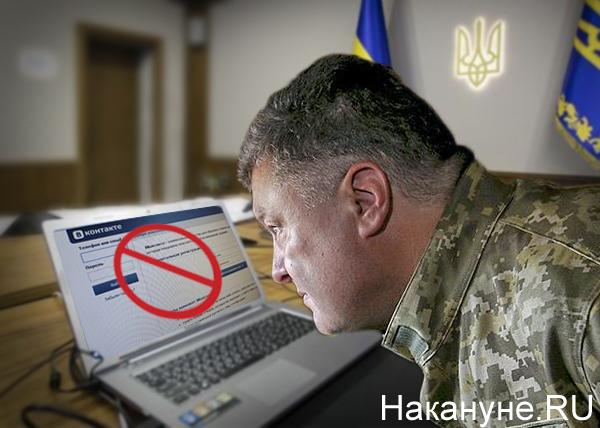 коллаж, Украина, интернет, соцсети, Одноклассники, Вконтакте, Mail, Яндекс, блокировка, Порошенко|Фото: Накануне.RU
