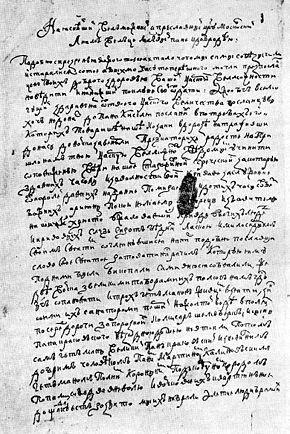 Письмо Богдана Хмельницкого царю Алексею Михайловичу|Фото: