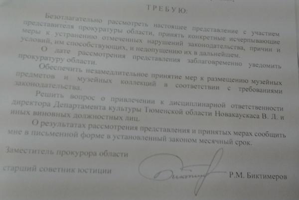 Музей ИЗО-72, ответ прокуратуры (27.3.17)|Фото: Елена Козлова-Афанасьева