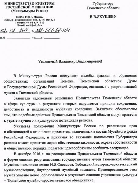 Музей ИЗО-72, письмо Якушеву из минкульта|Фото: Елена Козлова-Афанасьева