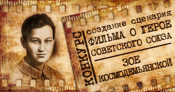Конкурс на лучший сценарий, РВИО, Зоя Космодемьянская|Фото: РВИО