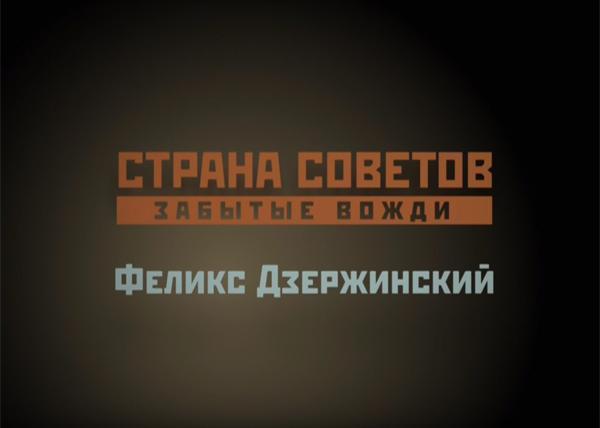 Страна Советов. Забытые вожди, Феликс Дзержинский, кадр из фильма|Фото: Первый канал