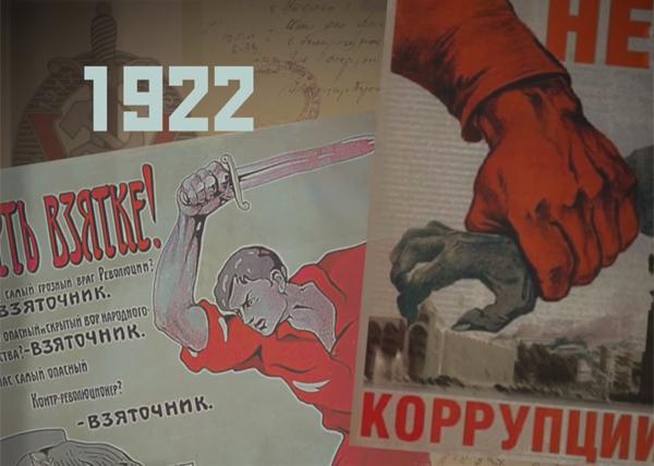 Страна Советов. Забытые вожди, Феликс Дзержинский, кадр из фильма, коррупция|Фото: Первый канал