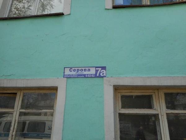 улица Серова указатель|Фото: ГУ МВД РФ по Свердловской области