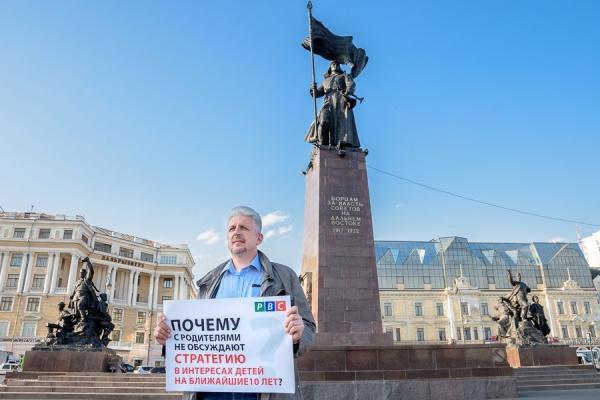Кузнецова, пикет, ювенальные технологии, стратегия детства, Владивосток Фото: Родительское всероссийское сопротивление