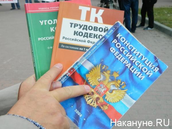 "митинг, сотрудники ""Челябавтотранс"", кодекс|Фото: Накануне.RU"