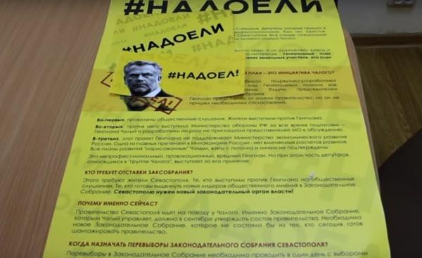акция #надоели, Чалый, Справедливая Россия|Фото: sevastopol.su