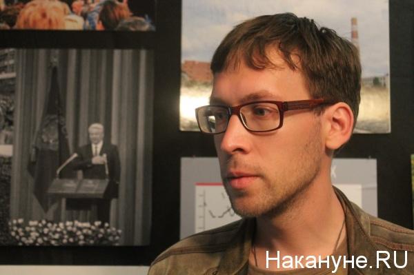 История ельцинизма, выставка, Артемий Брусницын|Фото: Накануне.RU