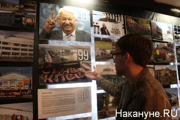 История ельцинизма, выставка|Фото: Накануне.RU