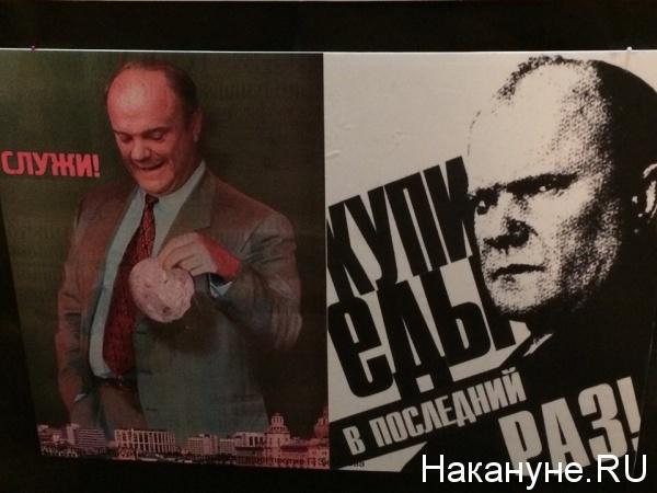 История ельцинизма, выставка, Зюганов|Фото: Накануне.RU