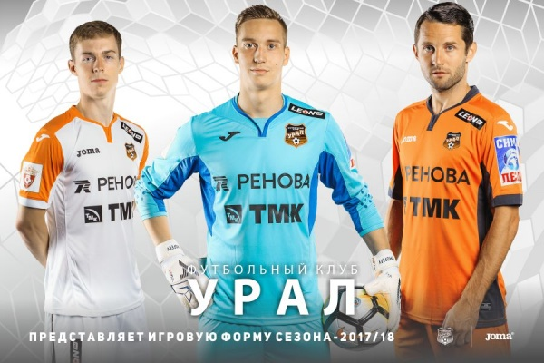 ФК Урал форма презентация сезон 2017-18|Фото: fc-ural.ru