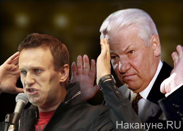 коллаж, Навальный, Ельцин(2017)|Фото: Накануне.RU