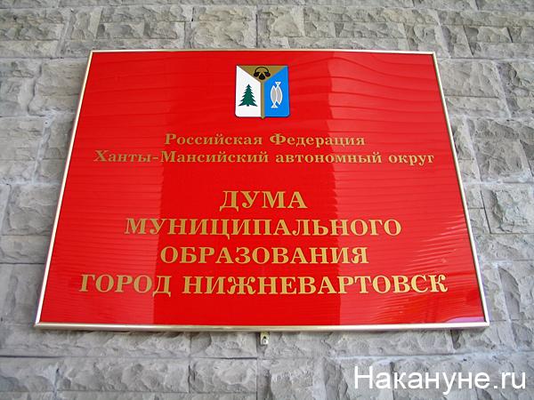 дума муниципального образования город нижневартовск табличка|Фото: Накануне.ru