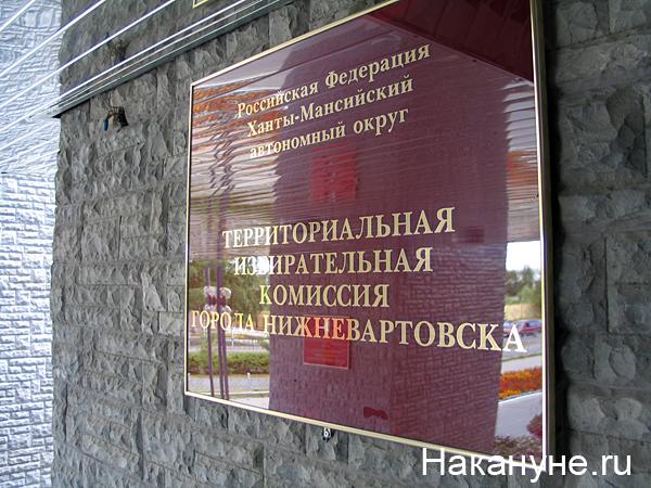 территориальная избирательная комиссия города нижневартовска табличка|Фото: Накануне.ru