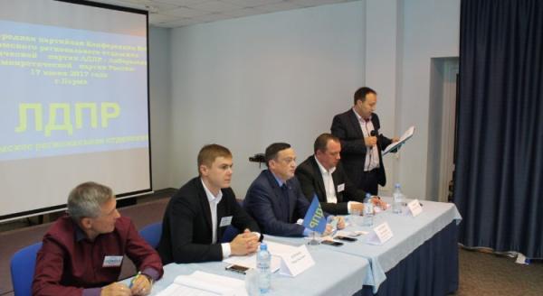 ЛДПР Пермь конференция|Фото: лдпр-пермь.рф