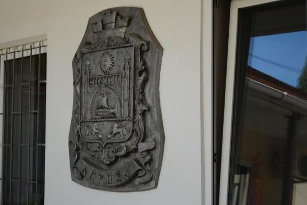 алупка, табличка Фото:администрация Ялты