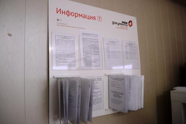 мфц, алупка, оформление документов, доска информации Фото:администрация Ялты