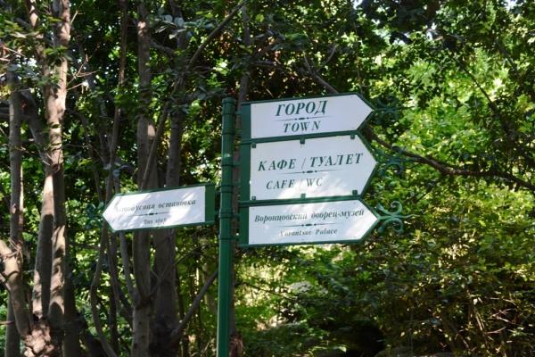 алупка, указатель, крым, воронцовский парк Фото:администрация Ялты