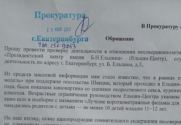 обращение в прокуратуру, Ельцин-центр, Родительское всероссийское сопротивление|Фото: Родительское всероссийское сопротивление